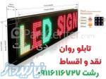 ساخت تابلو LED ثابت و روان زیر قیمت بازار در رشت ( نقد و اقساط )