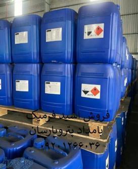 فروش اسید فرمیک (formic acid)