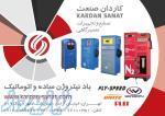 فروش باد نیتروژن و دستگاههای آپاراتی