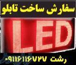 فروش تابلو LED ثابت و روان در رشت (نقد و اقساط )