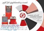 فروش انژکتورشور لانچ با تست استپر موتور و سنسور اکسیژن