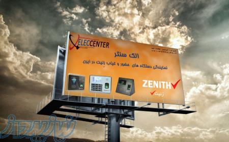 نمایندگی دستگاه حضورغیاب زنیت ZENITH