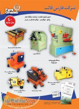 تولید کننده دستگاه های صنعتی پانچ پنج کاره ، فروش دستگاه میلگرد بر و قیچی میلگرد خم کن