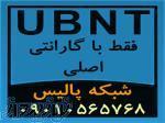 فروش تجهیزات و محصولات UBNT یو بی کوئیتی Ubiquiti