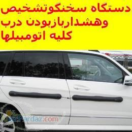 آلارم سخنگو برای درب کل اتومبیلها