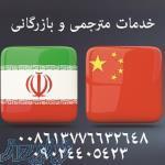 مترجم چینی , فارسی , انگلیسی (مقیم چین و ایران)