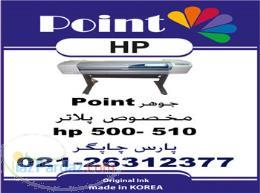 فروش جوهر پلاتر HP500 510