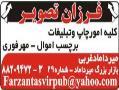 چاپخانه فرزان تصویر - تهران