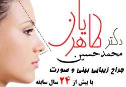 جراح بینی   متخصص گوش و حلق و بینی  - تهران
