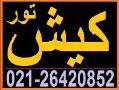 مجری مستقیم تور کیش  تور کیش 26420852 021  - تهران