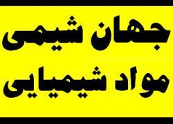 فروش انواع مواد شیمیایی   جهان شیمی  - تهران