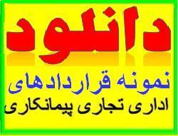 دانلود فوری نمونه قراردادها اداری  تجاری  - تهران
