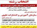 مشاوره و انتخاب رشته کنکور 93 - تهران