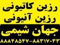 فروش رزین کاتیونی و رزین انیونی پرولایت انگلیس جهان ش - تهران