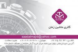 انواع ساعت و اجناس قدیمی  - تهران