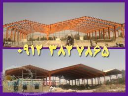 اجرای پوشش سقف و دیواره انواع سوله های صنعتی