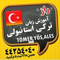 برگزاری کلاس های ترکی استانبولی(tomer yos)  - تهران