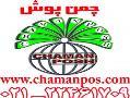 نصب چمن مصنوعی بانازلترین قیمت  - تهران