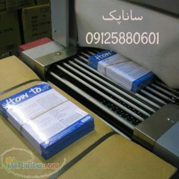 دستگاه بسته بندی,دستگاه شیرینگ,09125880601