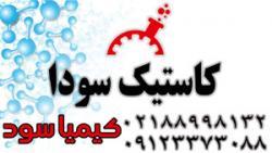 سود پرک  کاستیک سودا  - تهران