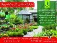 نمایشگاه گل و گیاه نیروانا  - تهران