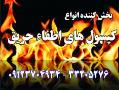 فروش و شارژ کپسول اتشنشانی  - تهران