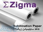 فروش کاغذ رول سابلیمیشن zigma