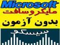 از سرگیری  اخذ مدارک و قبولی تضمینیmicrosoft cisco  - تهران