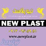شرکت نیوپلاست تولید کننده پانل های PVC ساده و روکشدار چاپی (دیوارپوش و سقف کاذب)