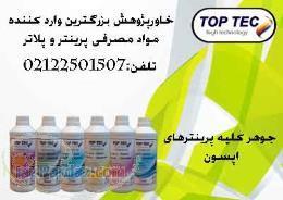 فروش جوهر پرینتر toptec