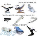 مرکز تخصصی سرویس و تعمیر تخت و صندلی های پزشکی ( برقی , الکترونیکی و مکانیکی)