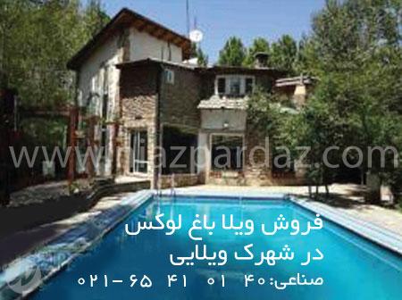 فروش ویلا باغ لوکس در شهرک ویلایی کد498