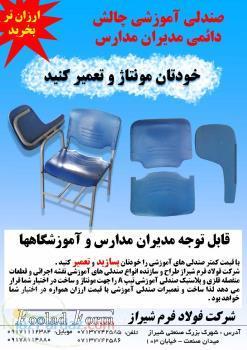 صندلی آموزشی ارزان