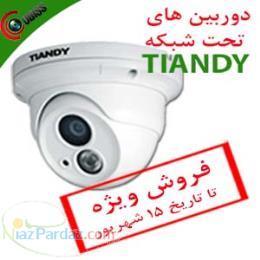 شرکت کادیس(فروش ویژه دوربین های تحت شبکه تیاندی)