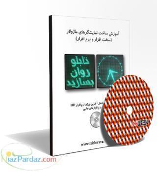 کتاب آموزش ساخت تابلو روان  آموزش تابلو روان وارداتی  آموزش تابلو led