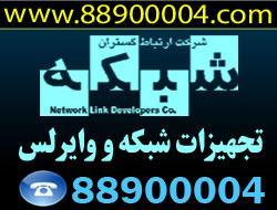 فروش و نصب انواع تجهیزات شبکه  - تهران