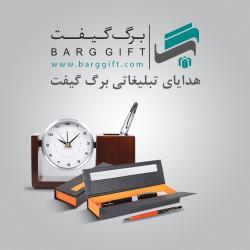 واحد هدایای تبلیغاتی برگ گیفت   barggift  - تهران