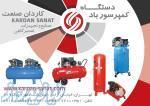 فروش اقساطی کمپرسور باد و کارواش دستی  - تهران