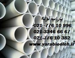 فروش عمده لوله و اتصالات پلیکا(pvc)و یوپی وی سی(upvc) یاراب  - تهران