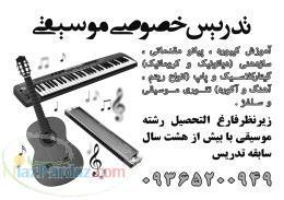 تدریس خصوصی موسیقی در منزل