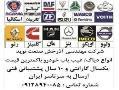 دیاگ عیب یاب و مولتی دیاگ خودروهای سبک و سنگین  - تهران