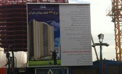 برج مهتاب   تحویل 96  - تهران