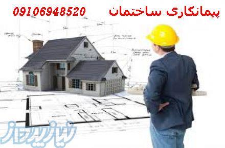 شرکت ساختمانی وپیمانکاری آسیا صنعت گنجینه