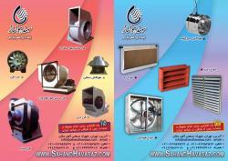 هواکش صنعتی فن هواکش 140 مرغداری دامداری فن هواکش قارچ  - تهران