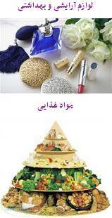 فروش محصولات آرایشی بهداشتی و غذایی