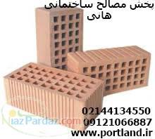 پخش مصالح ساختمانی هانی