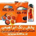 نمایندگی رسمی سیل فیکس ترکیهsilfix در ایران