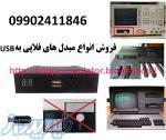 فروش و نصب مبدل های فلاپی به usb با قیمت مناسب و کیفیت بالا برای کلیه سیستم های فلاپی خور قدیمی
