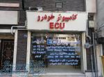 مركز تخصصي فروش و تعمير كامپيوتر خودرو (ECU)