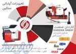 فروش لاستیک درآر و لوازم آپاراتی ماشین سنگین و سبک